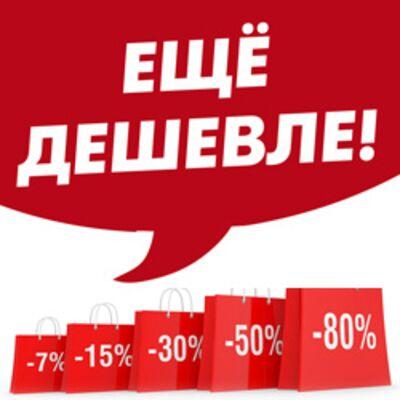 Акции интернет-магазина Глоритекс