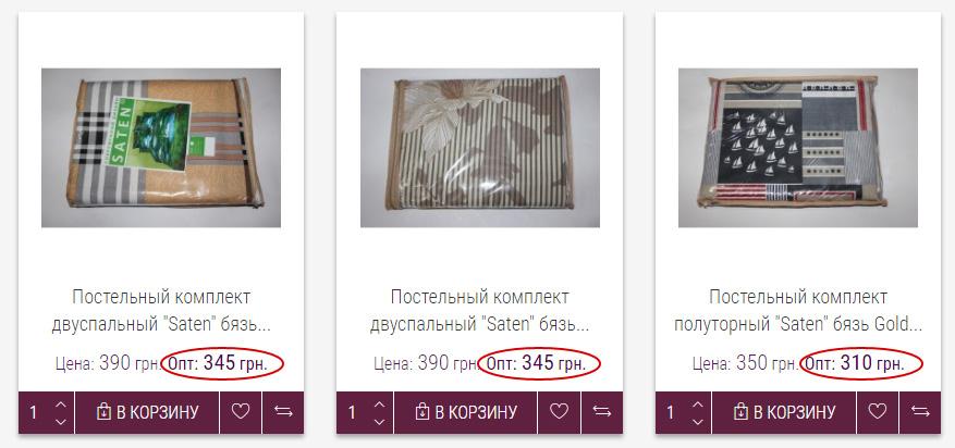 Оптовые цены на постельное белье